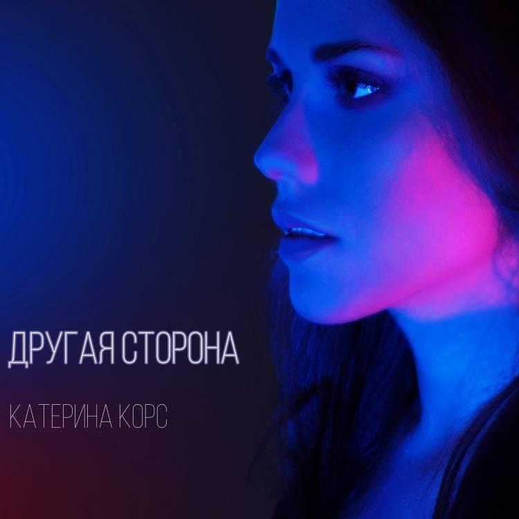Катерина Корс-Другая сторона