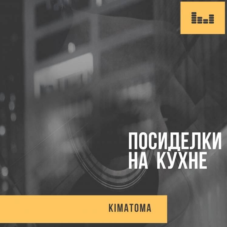 KimaToma-Посиделки на кухне