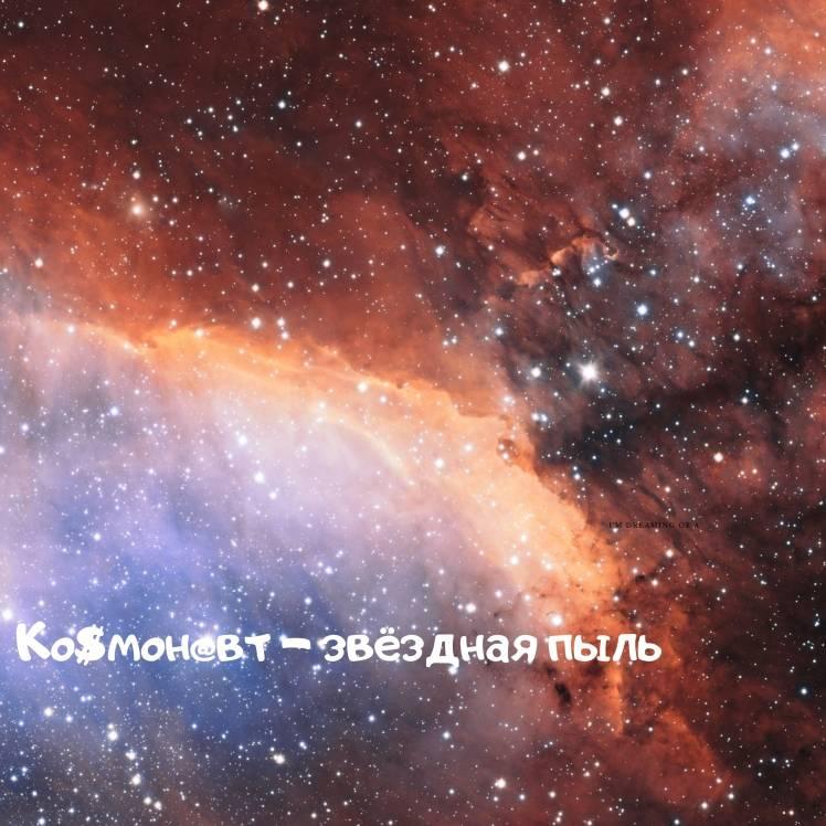 Космонавт-Звёздная пыль