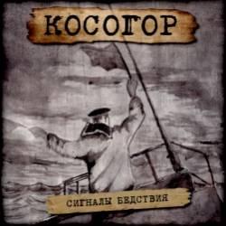 Косогор-Сигналы бедствия