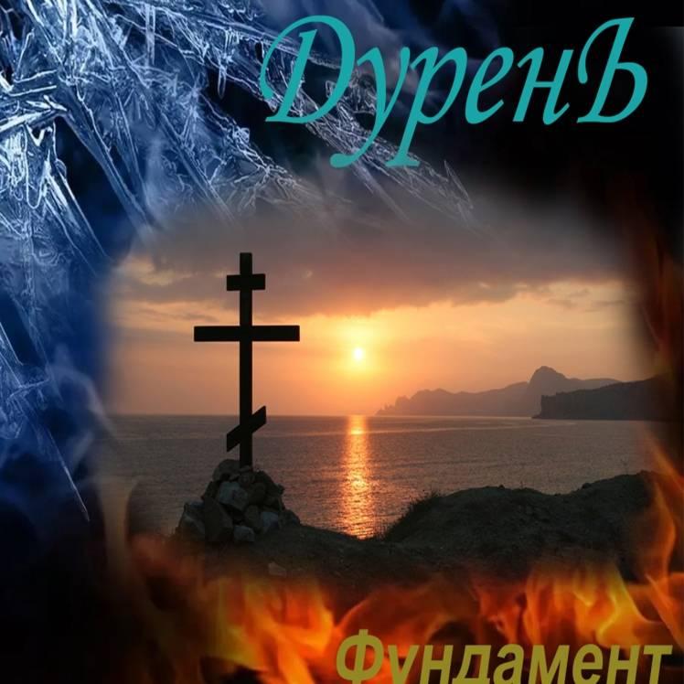 Козлов Александр Дурень-Любовь в Кровь