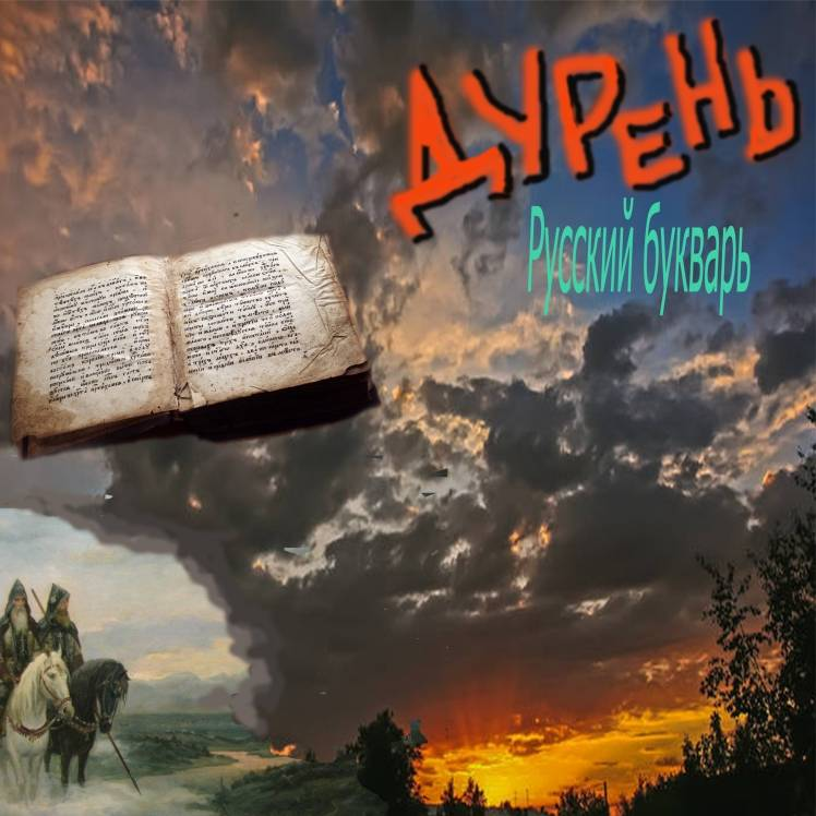 Козлов Александр Дурень-Сказ про дурака
