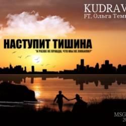 Kudravii-Наступит тишина