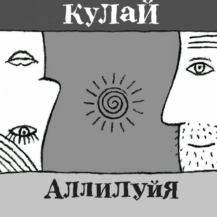 Кулай-Аллилуйя