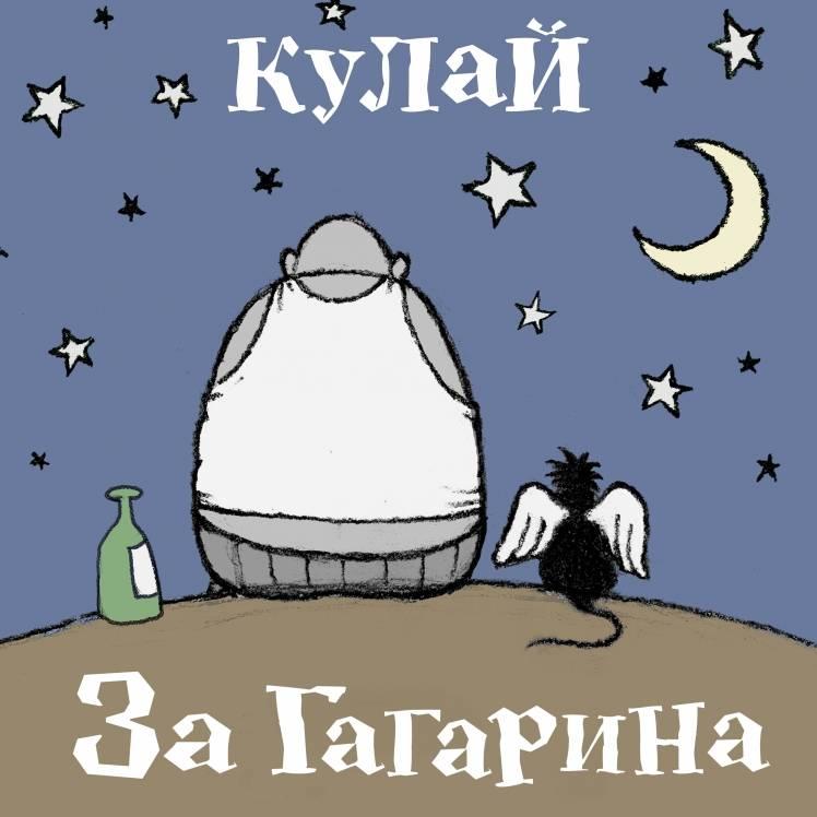 Кулай-За Гагарина