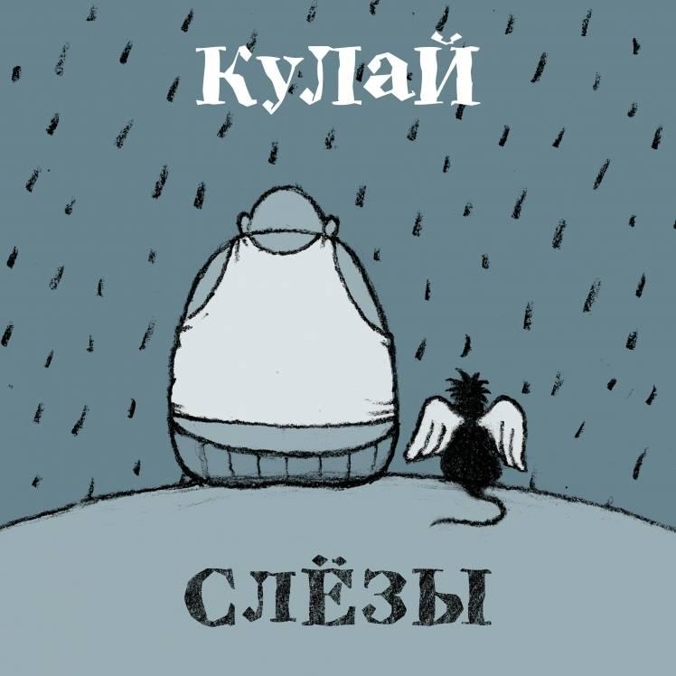 Кулай-Слёзы
