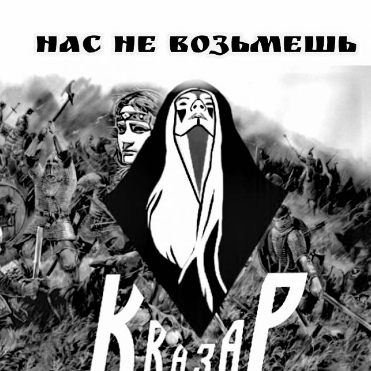 Квазар feat МирА-Нас не возьмешь