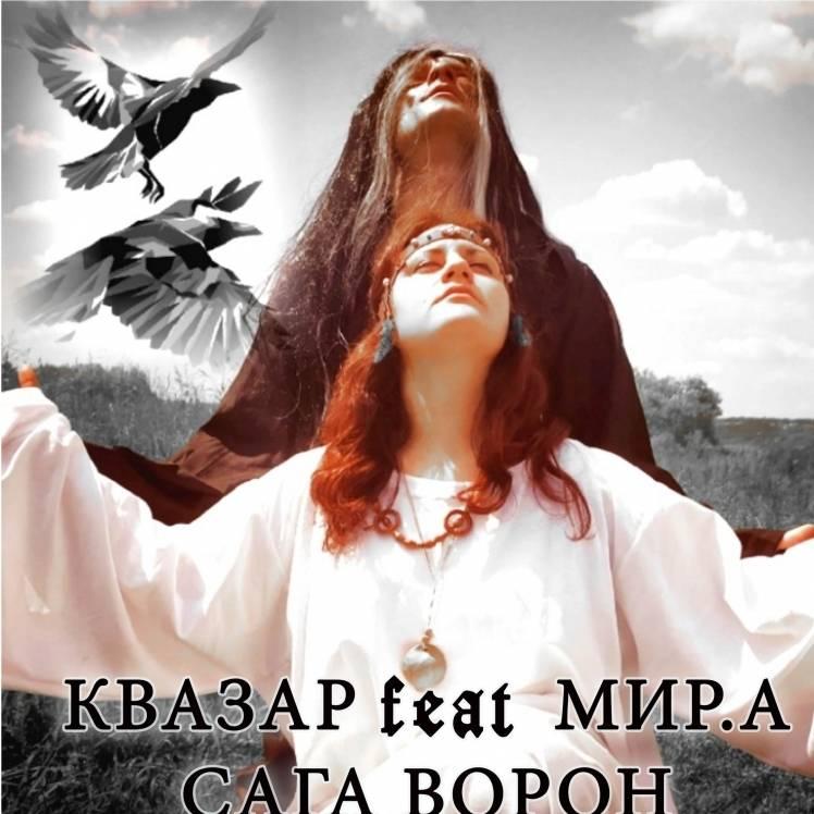 Квазар feat МирА-сага Ворон
