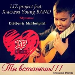 LIZ project  Хмелева Young BAND -Ты встанешь