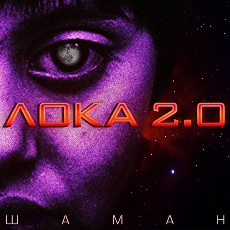 ЛОКА 20-Шаман