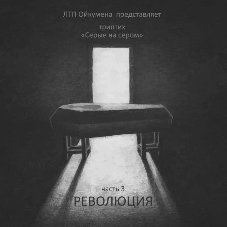 ЛТП Ойкумена-Ко дну