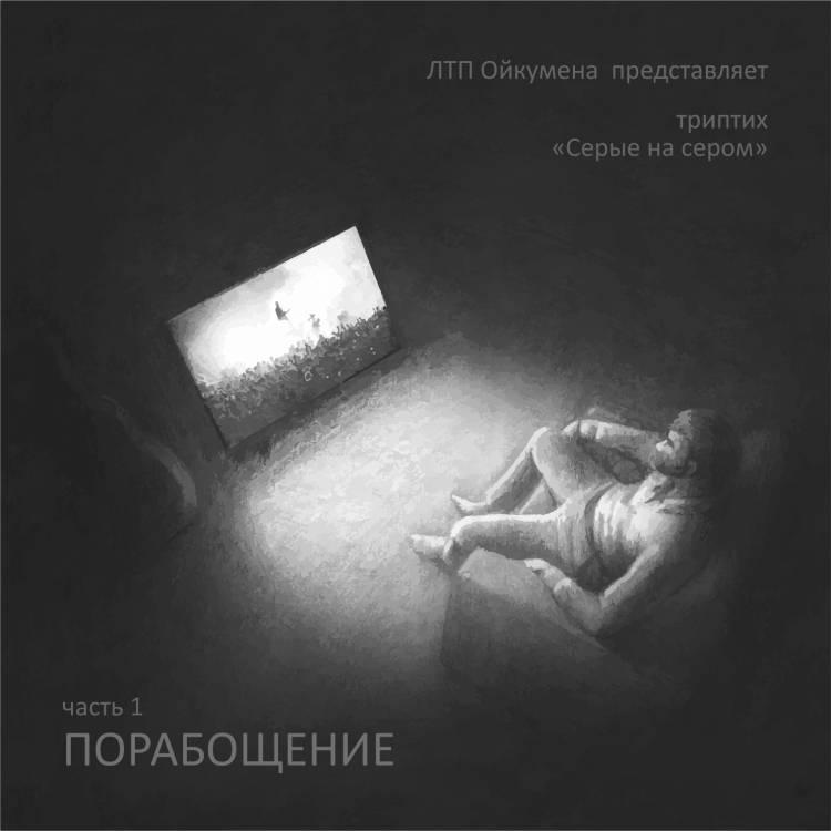 ЛТП Ойкумена-Стая