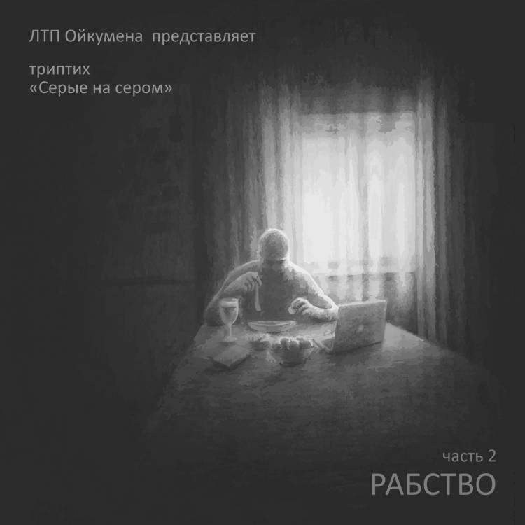 ЛТП Ойкумена-Депрессия