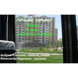 ЛУЧшИй ВаРиАнТ - Жизнь из окна (армейского автобуса)