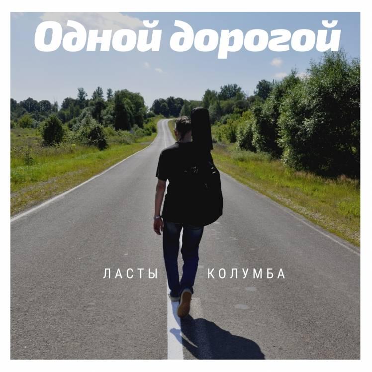 Ласты Колумба-Одной дорогой