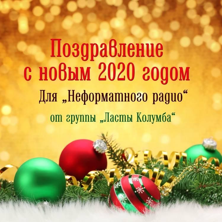 Ласты Колумба - Поздравление с новым 2020 годом