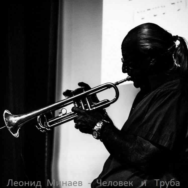 Леонид Минаев-Человек и Труба