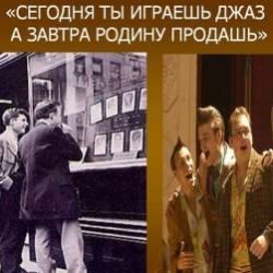 Леонид Минаев-Джаз и Родина