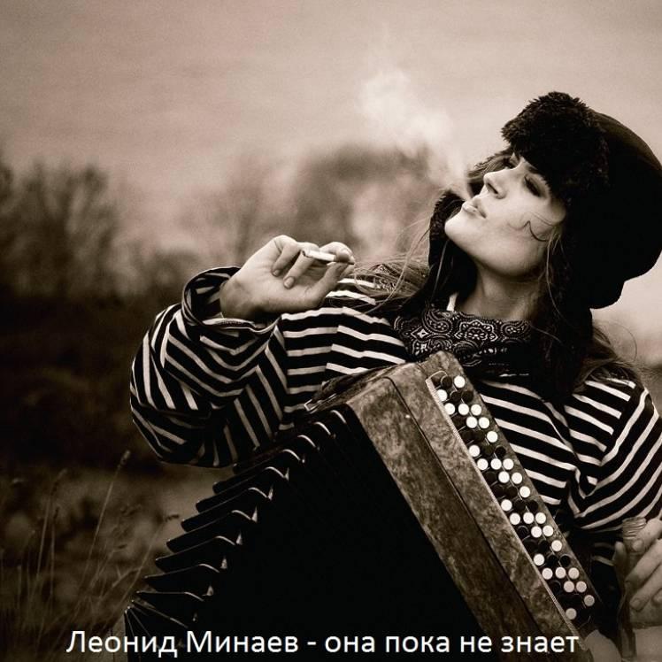 Леонид Минаев-Она пока не знает