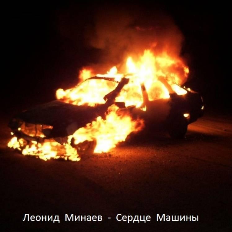 Леонид Минаев-Сердце машины