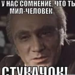 Леонид Минаев-Стукачам гореть в аду