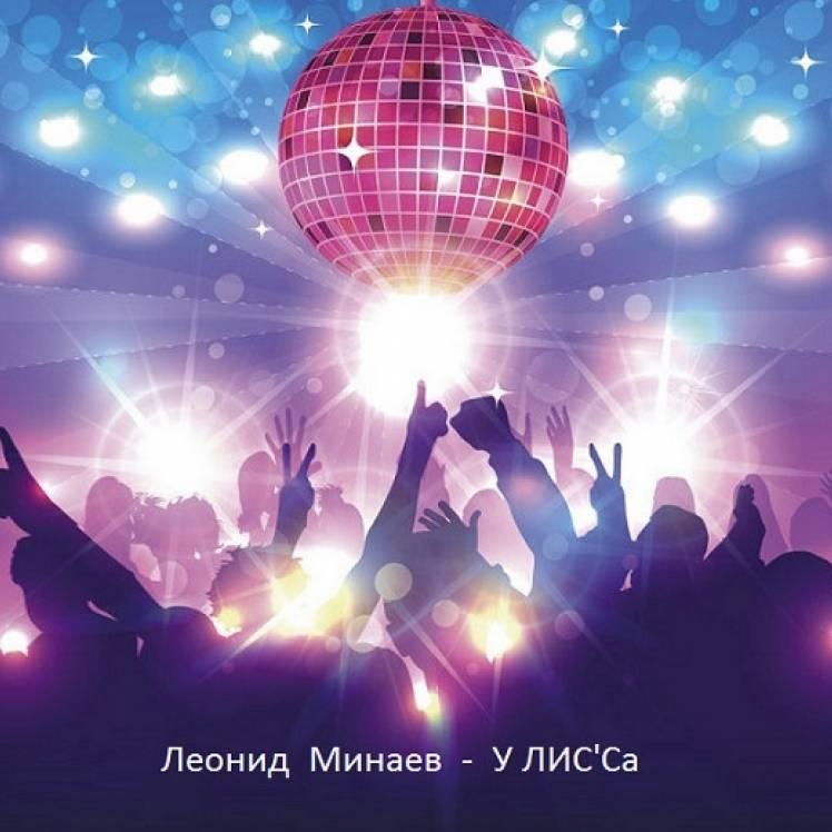 Леонид Минаев-У ЛИССа