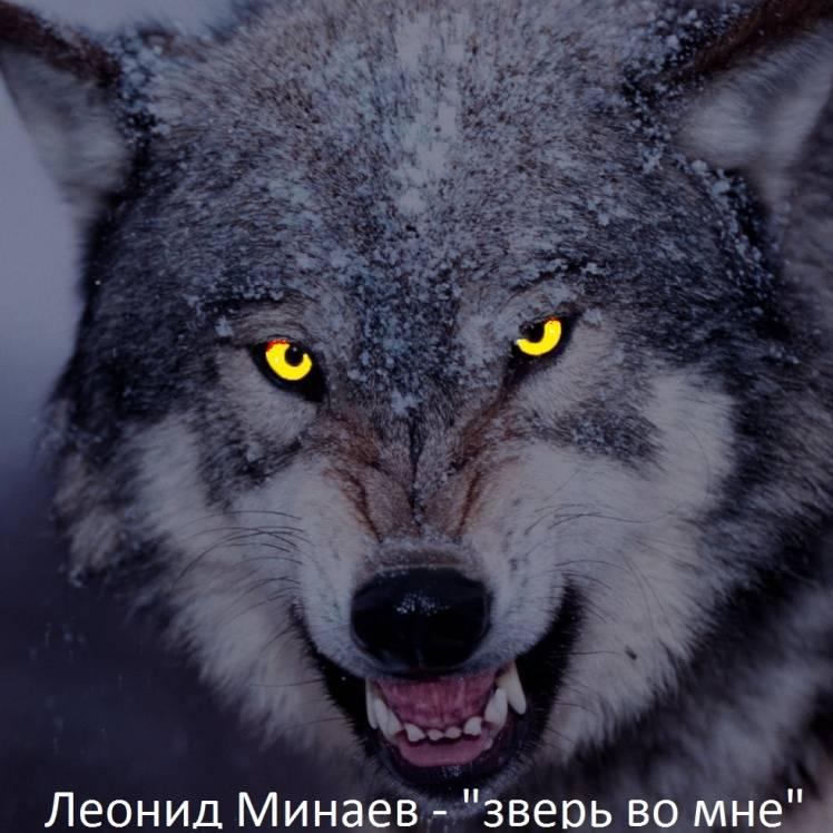 Леонид Минаев-Зверь во мне