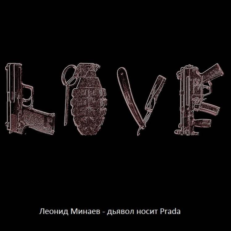 Леонид Минаев-дьявол носит Prada