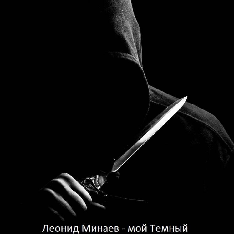 Леонид Минаев-мой Темный
