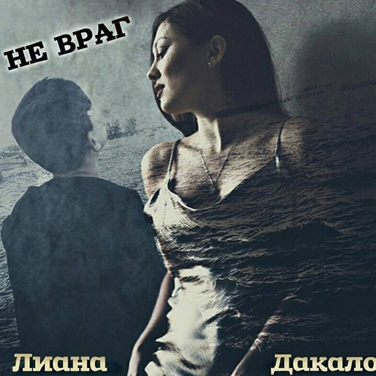 Лиана Дакало-Не враг