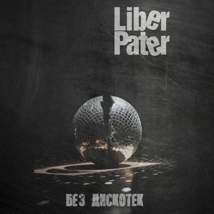 Liber Pater  -  Без Дискотек 2019 last version