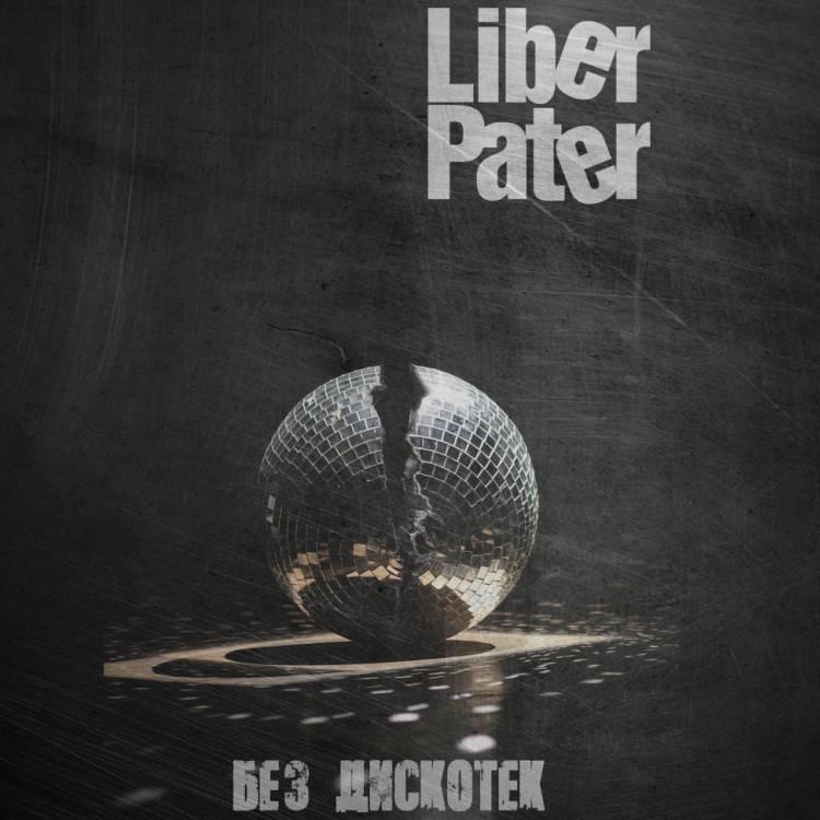 Liber Pater-Без дискотек