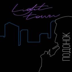 LighTown-Подонок