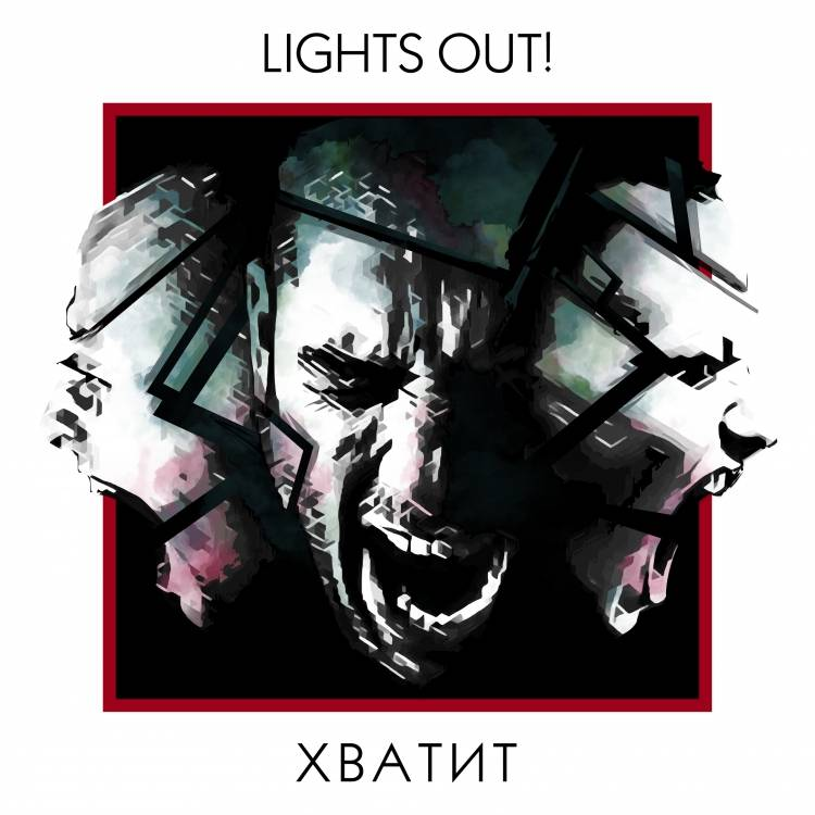 Lights Out-Хватит