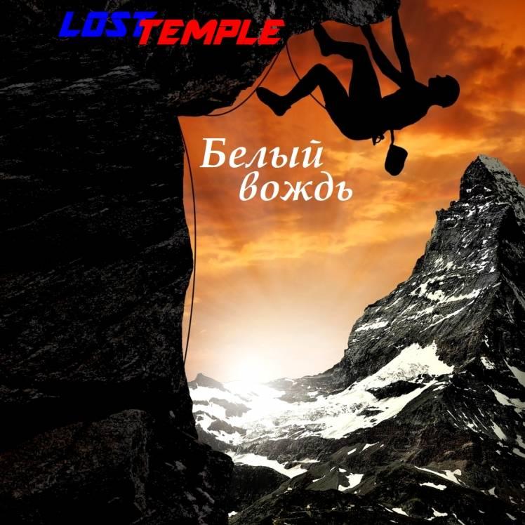 Lost Temple-Белый вождь