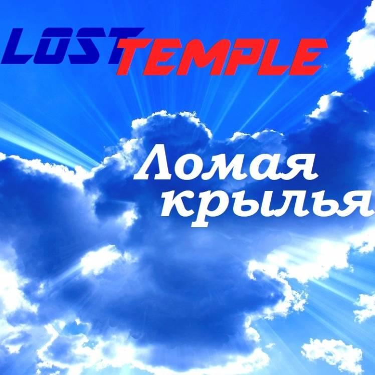 Lost Temple-Ломая крылья