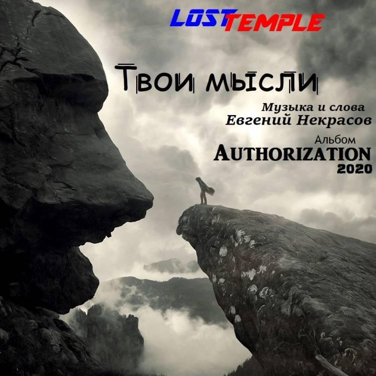 Lost Temple-Твои мысли