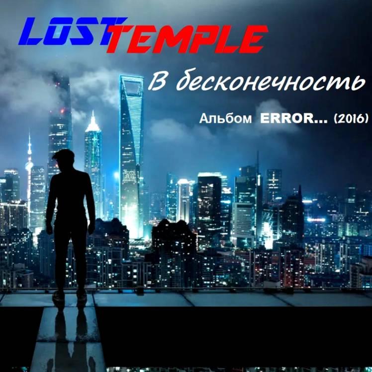 Lost Temple-В бесконечность