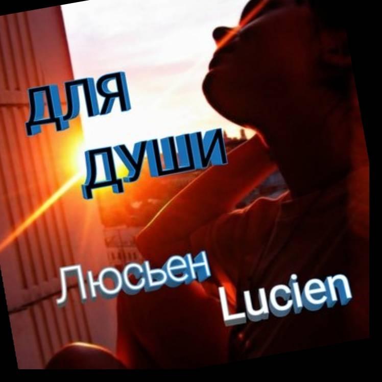 Люсьен Lucien-Обещание
