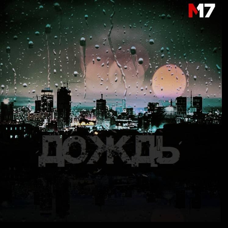 M17-Дождь