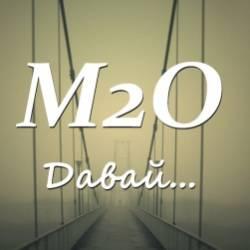 М2О-Давай
