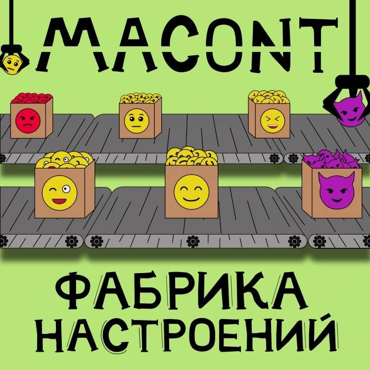 MACONT-Фабрика Настроений