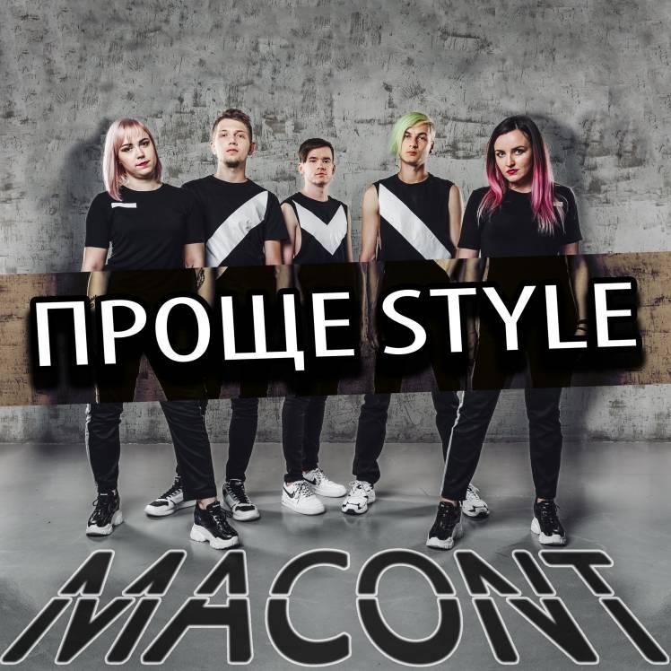 MACONT-Проще Style