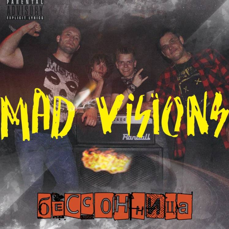 MAD VISIONS-Бессонница