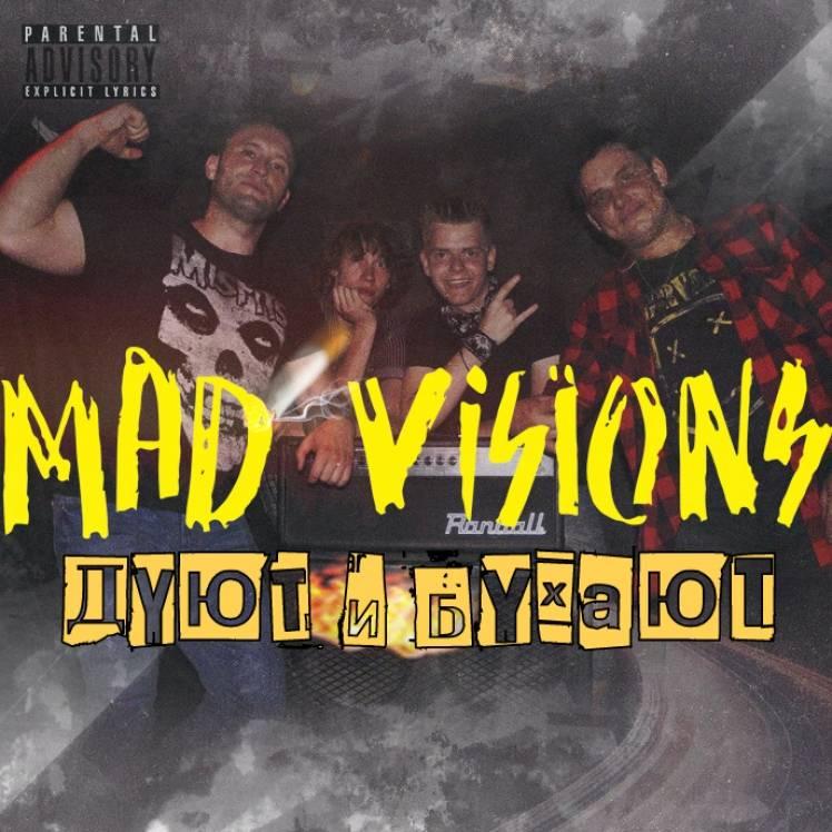 MAD VISIONS-Дуют и бухают