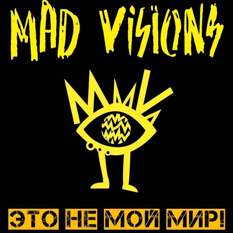 MAD VISIONS-Это не мой мир