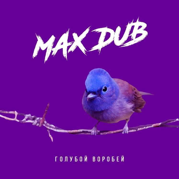 MAX dub-Голубой воробей