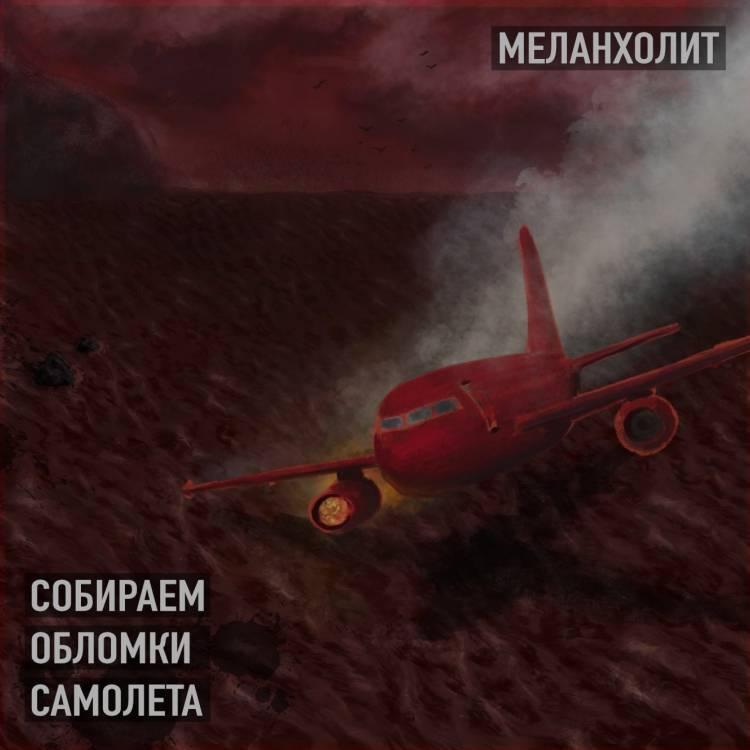 МЕЛАНХОЛИТ-Собираем обломки самолета