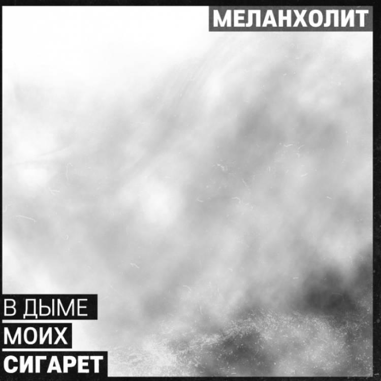МЕЛАНХОЛИТ-В дыме моих сигарет