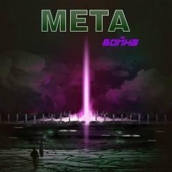 МЕТА - Tell Me